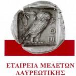 ΕΤΑΙΡΙΑ ΜΕΛΕΤΩΝ ΛΑΥΡΕΩΤΙΚΗΣ