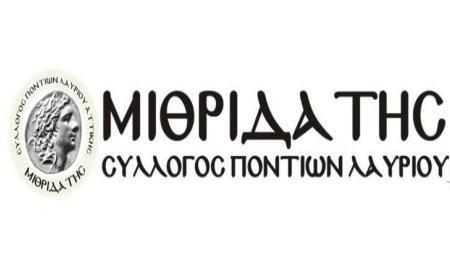 mithridaths-syllogos-pontion-layriou