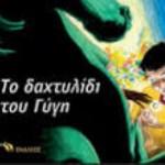 daxtylidi-gygh