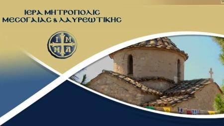 Πρόσκληση στα εγκαίνια του Νέου Επισκοπείου της Ιεράς Μητρόπολης Μεσογαίας & Λαυρεωτικής & Πνευματικού Κέντρου Λαυρίου