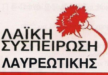Λαϊκή Συσπείρωση Λαυρεωτικής: Ανακοίνωση – Διαμαρτυρία για την αντιλαϊκή πολιτική του Δήμου Λαυρεωτικής