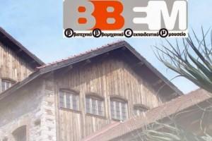 bbem- mouseio- lavrio