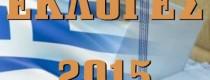 Τελικά αποτελέσματα των βουλευτικών Εκλογών της 25/01/2015. (Επικράτεια, Αττικής, Δήμου Λαυρεωτικής, Σταυροδοσία)