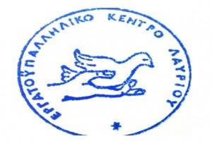 ergatiko-kentro-lavriou-logo