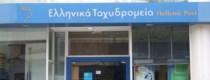 ΕΛΤΑ Αττικής: Θέσεις εργασίας σε Λαύριο και Ανάβυσσο