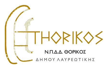 ΝΠΔΔ ΘΟΡΙΚΟΣ, thorikos