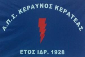 keravnos-kerateas2
