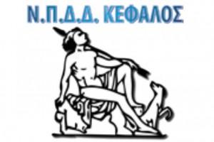 ΝΠΔΔ ΚΕΦΑΛΟΣ ΔΗΜΟΥ ΛΑΥΡΕΩΤΙΚΗΣ