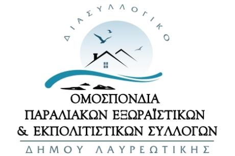 diasyllogiko-lavreotiki